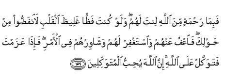 Al Qur'an QS Ali 'Imran 159