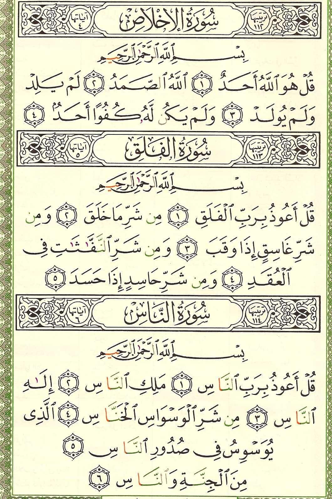 Membaca-Al-Falaq-An-Nas-dan-Al-Ikhlas
